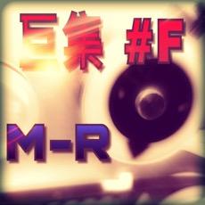 M-R 范例:巨集#F,夹料反转