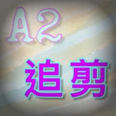 A2 追剪專案圖示