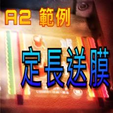 A2 凸輪範例:定長送膜(1)-基本操作