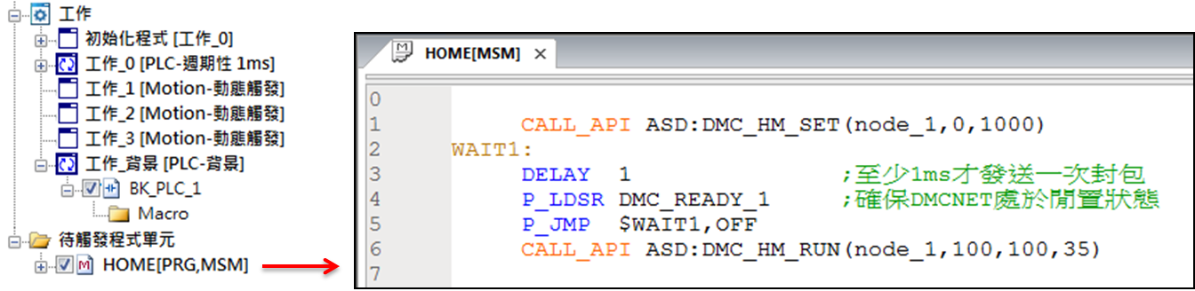 dmcnet_combo_command