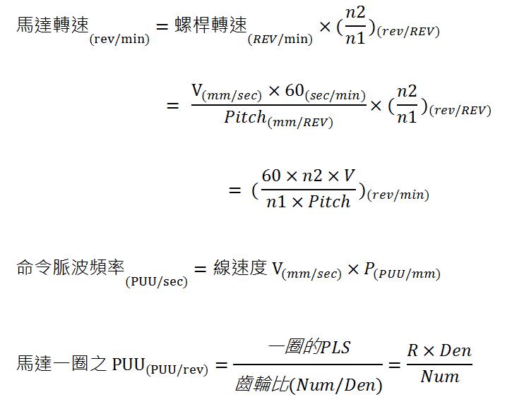伺服电子齿轮模拟资讯 公式推导 - 螺杆