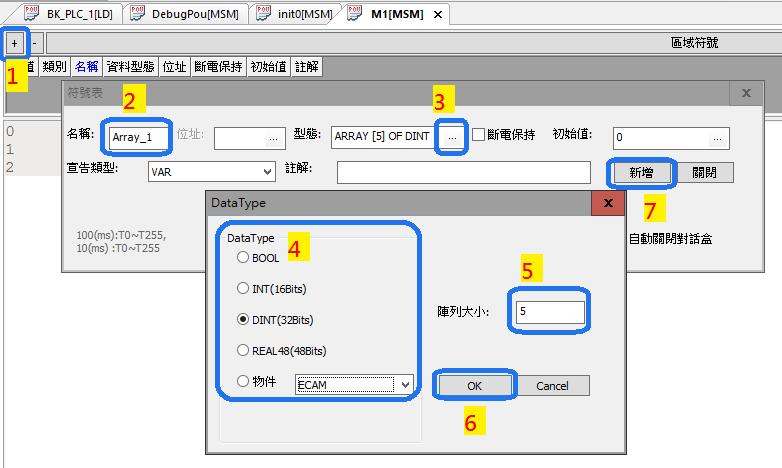 MSM 語言 加入陣列的操作方式