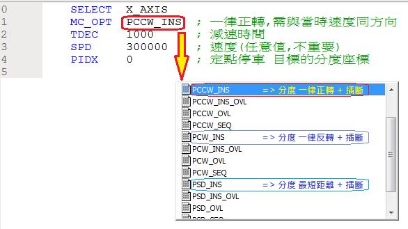 M_R 分度指令 PIDX 搭配的 MC_OPT 选项