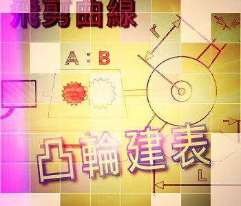 巨集 #7 飛剪造表(2)公式彙整 與 範例
