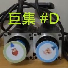台達伺服 電子凸輪 巨集 #D 說明影片