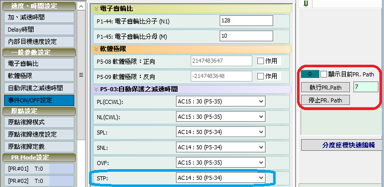ASDA-Soft 觸發 PR 與 STOP 減速時間設定