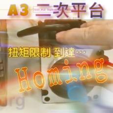 A3 二次開發範例:扭力限制回原點 (1)基本操作