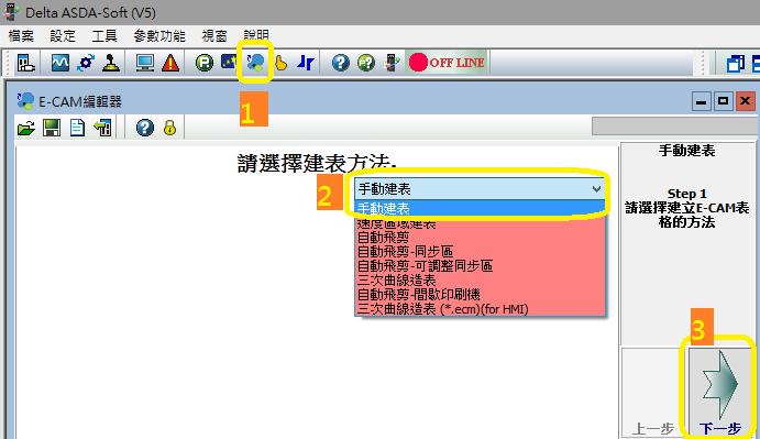 ASDA-Soft 手動建表 選擇
