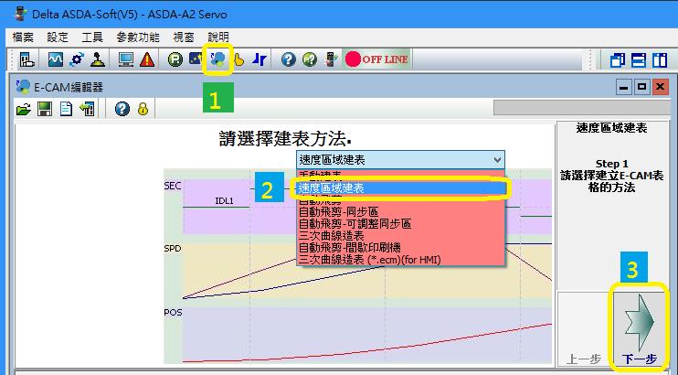 ASDA-Soft 速度區域建表操作說明